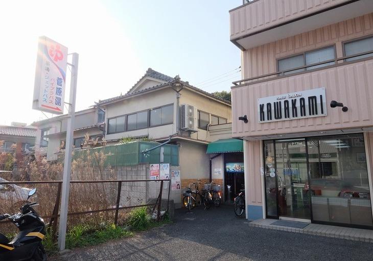 菅原湯のサムネイル