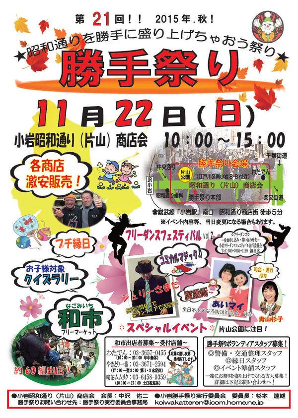 お湯の富士がお祭りに参加します。