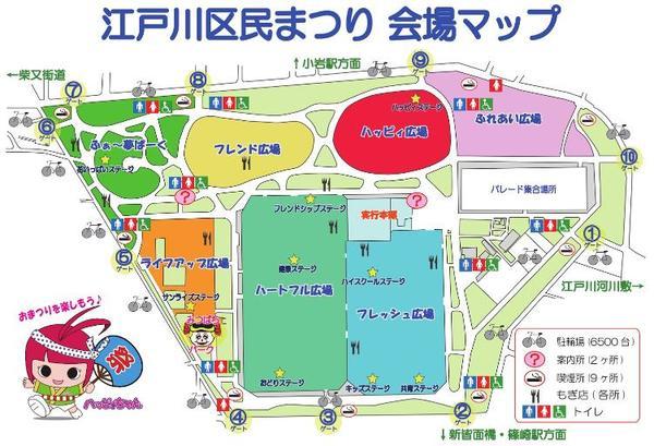 お湯の富士「江戸川区民まつり」に参加します。