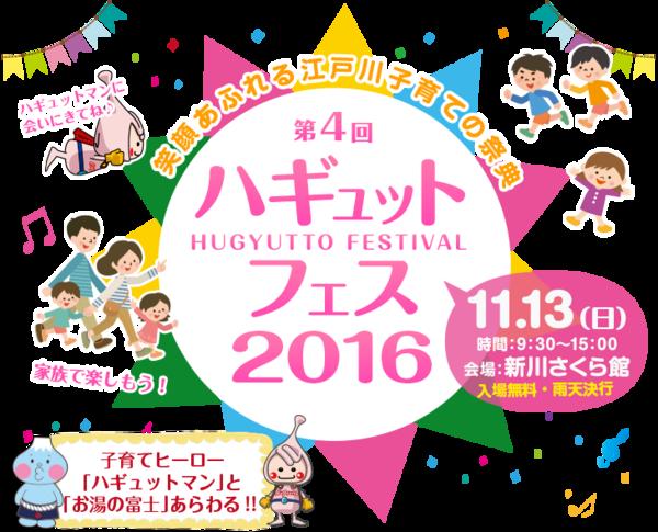 第4回「2016ハギュトフェス」にお湯の富士参加します!
