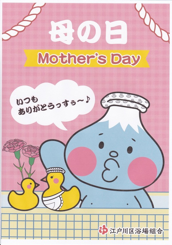 母の日入浴
