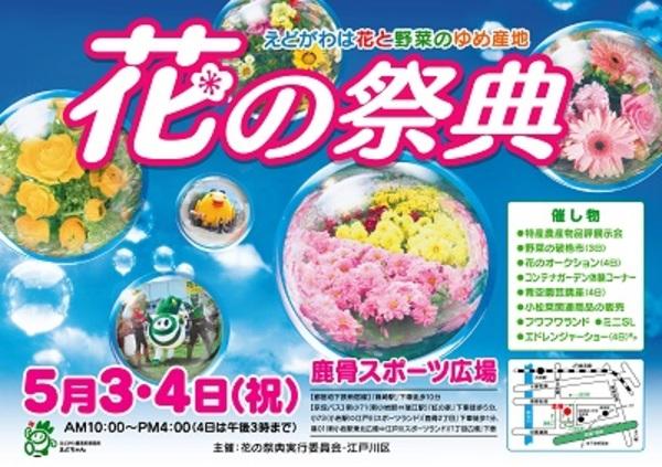 花の祭典(江戸川区)に参加します!
