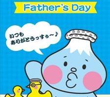 父の日入浴