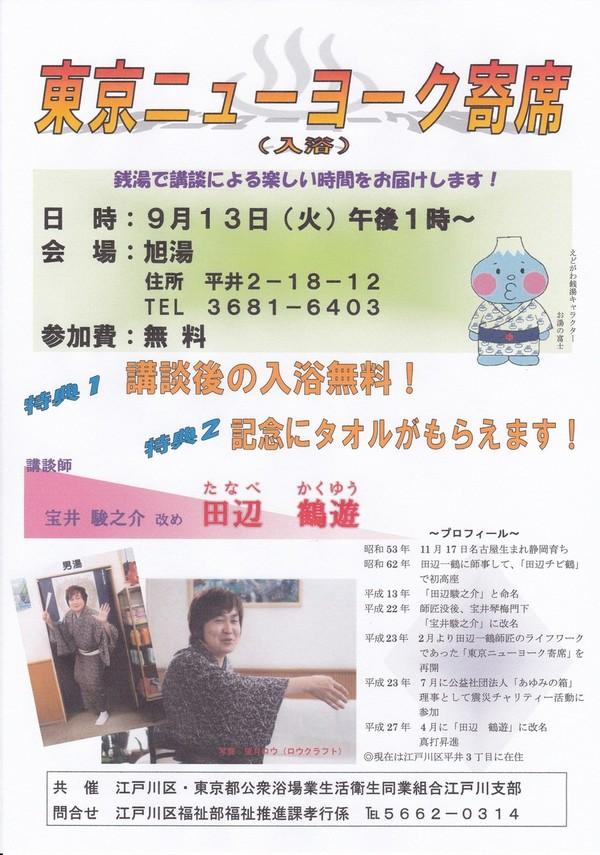 東京ニューヨーク(入浴)寄席 楽しい時間をお届けします!