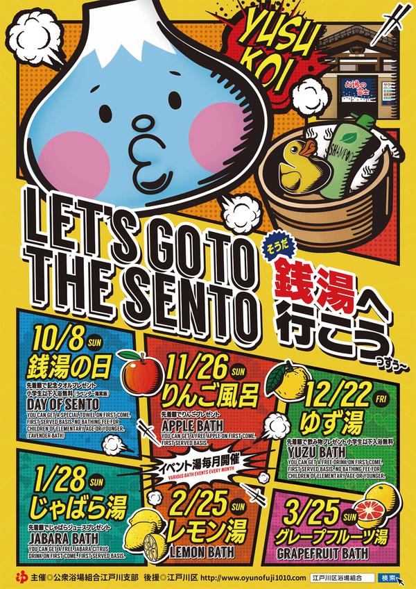 イベントポスター(2017年10月~2018年3月)