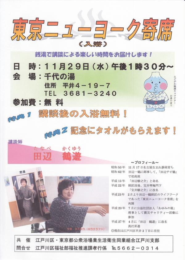 東京ニューヨーク(入浴)寄席開催のお知らせ