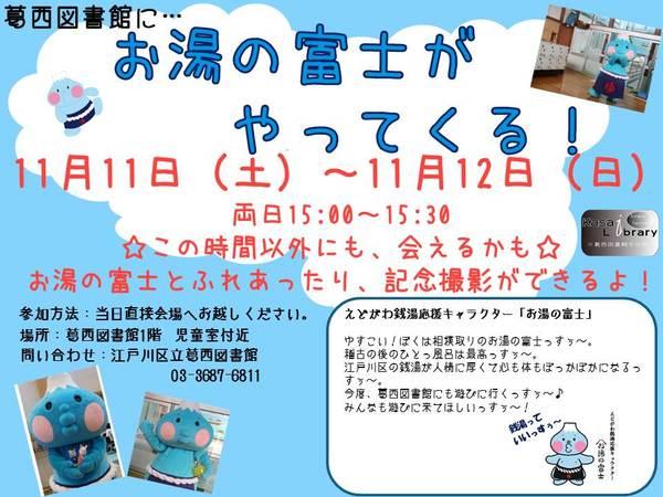 葛西図書館文化祭にお湯の富士が参加します。