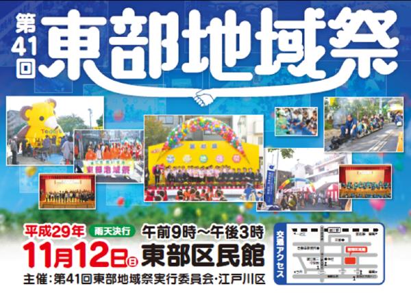第41回東部地域祭にお湯の富士が参加します