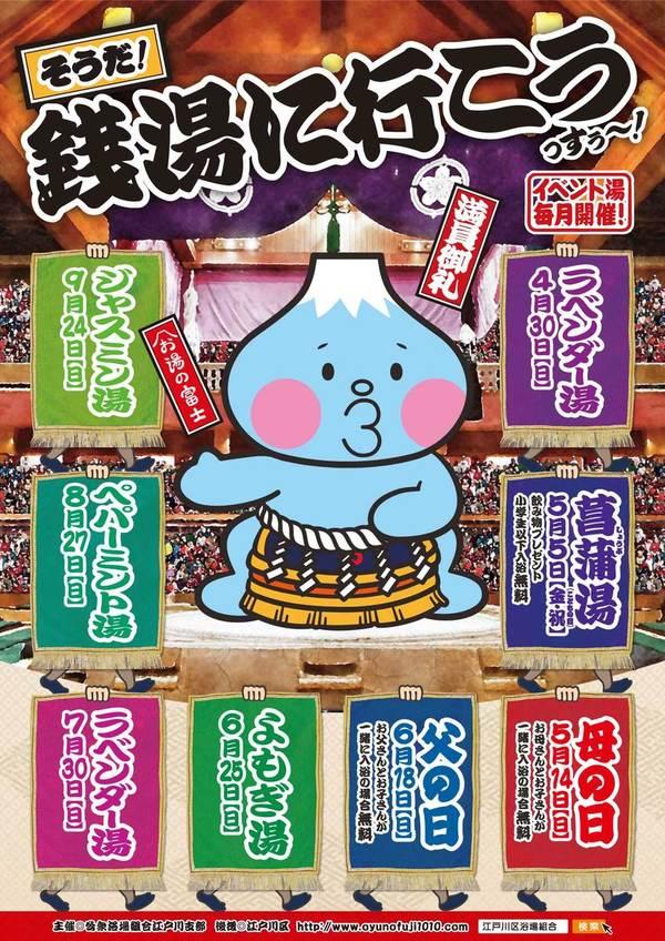 平成29年度イベントポスター(前半)