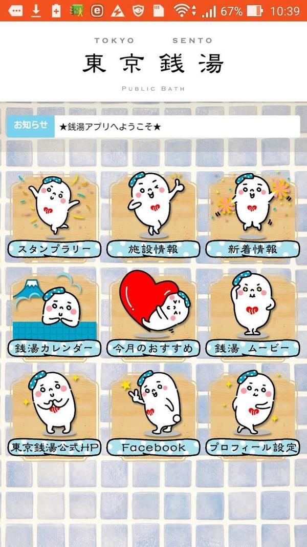 東京銭湯アプリができました!!