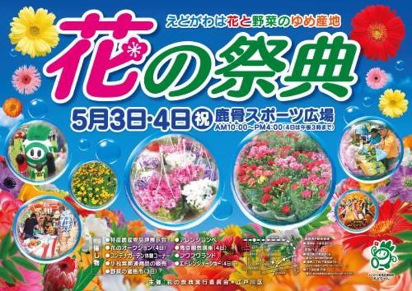 花の祭典(江戸川区)に参加します。