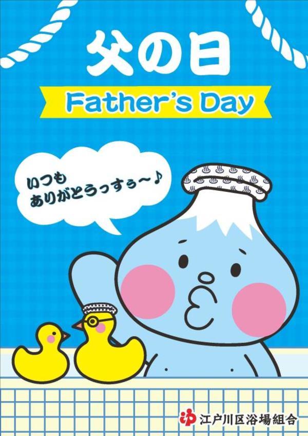 「父の日入浴」