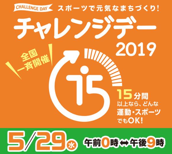 江戸川区スポーツチャレンジデー