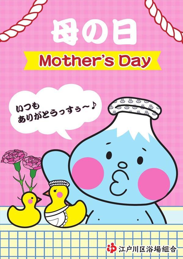 母の日入浴のお知らせ