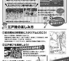 東京23FCvcブリオベッカ浦安(江戸川クラシコ)