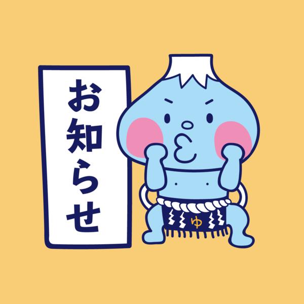 入浴料金改定のお知らせ