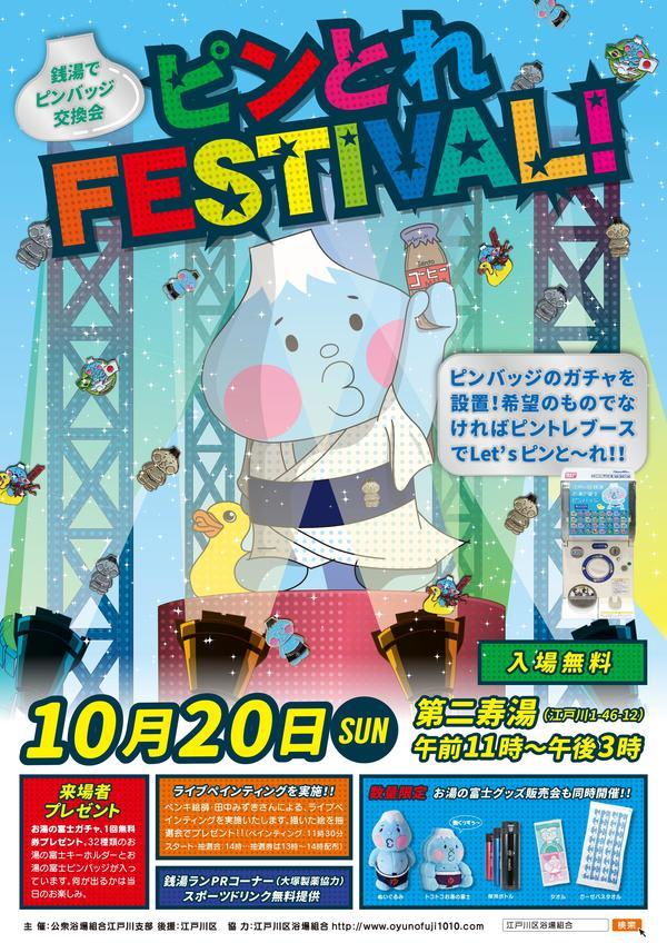 ピンとれFESTIVAL! 2019