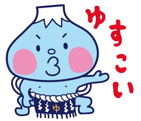 お湯の富士・ぬり絵