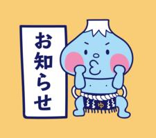 小松湯(西小松川町)