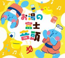 お湯の富士-oyunofuji「公式」ユーチューブチャンネル